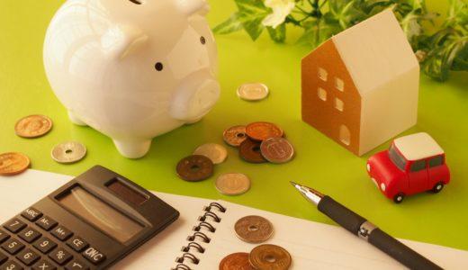 【ふるさと納税】限度額はいくらまで?住宅ローン控除との併用シミュレーション!