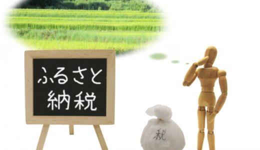 【ふるさと納税】米の定期便おすすめ3選2018!無洗米の分納ならここ!