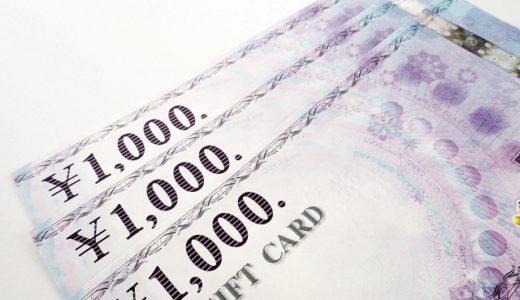 ふるさと納税の商品券・金券を換金するには?還元率やおすすめ自治体情報も!