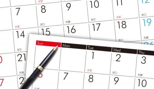 【奨学金カレンダー】振込日や引き落としはいつから?スケジュールを解説!