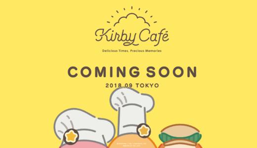 カービィカフェ2018東京はいつまで?メニューやアクセス情報も!