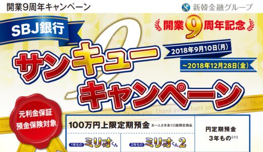 SBJ銀行キャンペーン2018!9周年記念の定期預金・ミリオくん金利は?