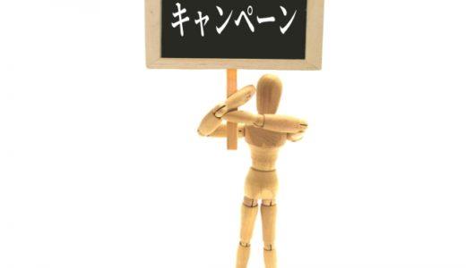 静岡・岐阜・愛知・三重、東海の信用金庫キャンペーン2019夏一覧!