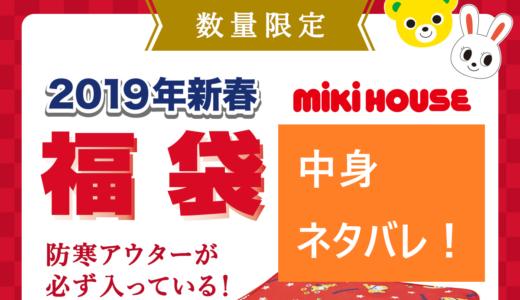 ミキハウス福袋2019のネタバレ!予約やヤフー、楽天での購入方法も!