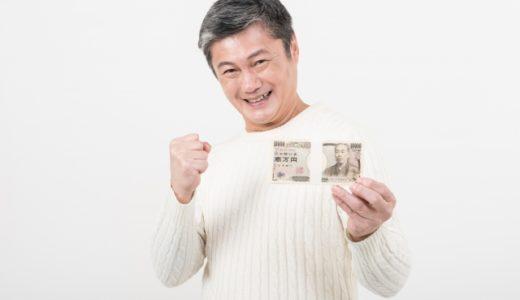 城南信用金庫「スーパードリーム」懸賞付き定期預金の金利や当選番号発表日は?