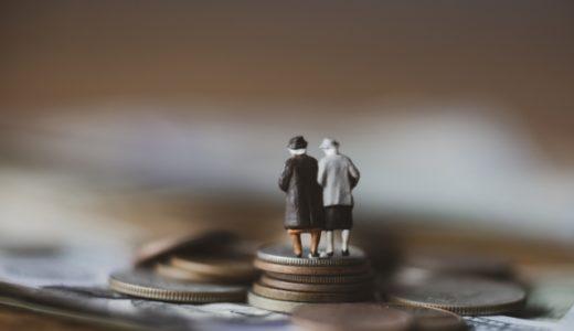 【住宅ローン控除】所得(年収)制限とは?退職金をもらった時はどうなるのかも!